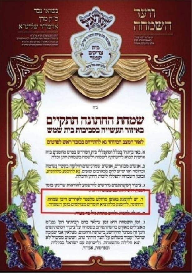 Shemesh Word: Wedding Must Go On, But Please, No